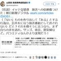 「イッテQ」の疑惑について…朝日新聞の社説に指摘多数