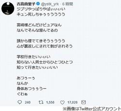 吉高由里子、「耳をすませば」の感想が独特と話題