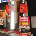 1100円焼肉食べ放題 梅田ランチ