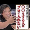 里崎智也氏が語る野球の練習時間が長い理由 ボビー・バレンタイン氏と比較