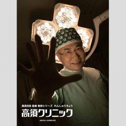[画像] 高須院長、バラエティ番組に定着もスタッフが漏らす「心配な話」