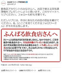 シャープの公式ツイッター(@SHARP_JP)より