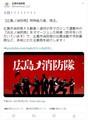 広島市消防局が「炎炎ノ消防隊」オマージュ動画を作成