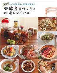 発酵食の作り方と料理レシピ150(主婦の友社)