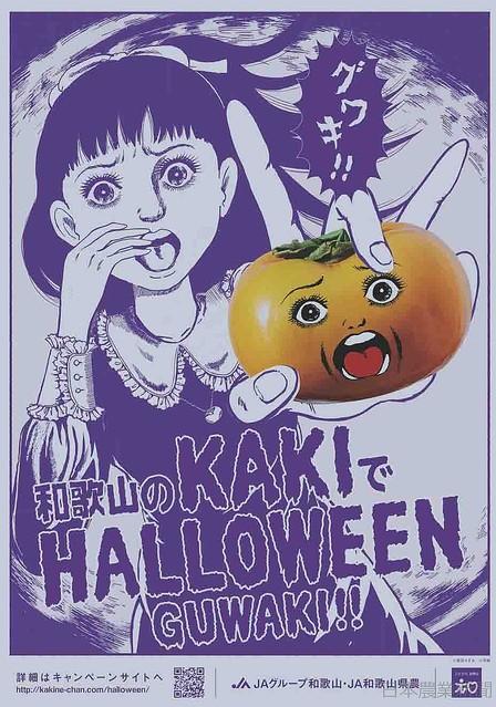 [画像] 「グワキ!」 ホラーに柿PR JA和歌山県農