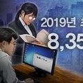 来年の最低賃金が8350ウォンで確定した(コラージュ)=(聯合ニュース)