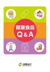 健康食品Q&A(消費者庁)