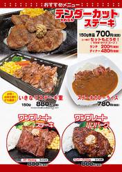 """安うま必見♪ """"いきなり!ステーキ""""に「1,000円以下メニュー」が充実"""