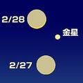 きょうと明日の2夜連続で月と金星が接近 スマホで簡単に撮影が可能