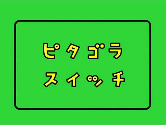 ピタゴラ スイッチ キャラクター