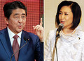 安倍首相は「恥を知れ」の三原じゅん子とタッグ/(C)日刊ゲンダイ