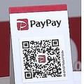 PayPayに不正アクセス フィッシングサイトなどの詐欺に悪用される可能性