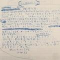 若き日に書いた「福山雅治への手紙」シャンプーハット・こいでが披露
