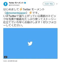 画像はTwitterモーメント公式アカウントのスクリーンショット