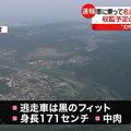 実刑判決の男 名古屋方面に逃走?
