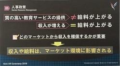 【田中圭太郎】「教育より収入」山梨学院大学、学長の「経営私物化」あきれた実態 高級車にビジネスクラス…