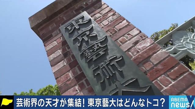 藝術 倍率 東京 大学
