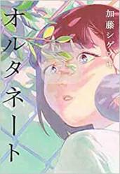 「第164回芥川賞、直木賞」加藤シゲアキの小説は直木賞受賞を逃す
