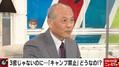 小池百合子都知事の言動に矛盾と舛添要一氏が指摘 幹部は諦めている?