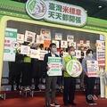 4日の記者会見で台湾産コメをPRする農糧署の胡忠一署長(前列中央)ら