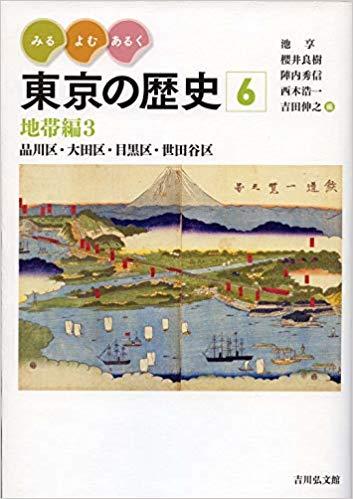 江戸時代以前から東京には営々と人々の暮らしがあった - ライブドア ...