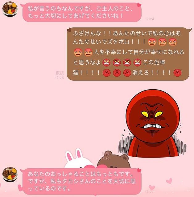 痛々しい…! 不倫女が奥さんに送りつけた「勘違い修羅場LINE」3選 ...