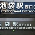 池袋駅西口(北)と池袋駅西口(南) (2019年4月3日、Jタウンネット撮影)