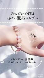【UVレジン】女子力up!手作り宝石型パーツで!ときめく華奢バンクル