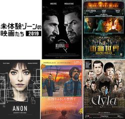 『未体験ゾーンの映画たち 2019』上映作品ビジュアル
