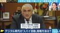 多くの企業が被害に? 国際ジャーナリスト「日本はもう完全にスパイ天国」