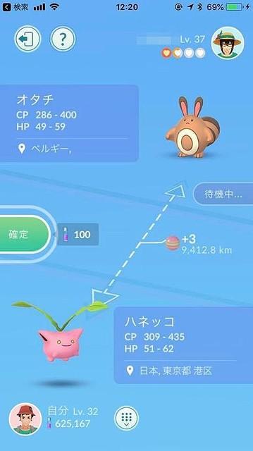 ポケモンgo フレンド申請 海外産ポケモンでトレード距離を稼いでパイロットメダルをゴールドにする方法