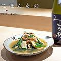 中田英寿が、新たな動画配信をスタート「にほんもの Chef's Table」で一流シェフのレシピを特別公開