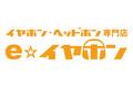 e☆イヤホン秋葉原店が4月下旬に移転「ビル丸ごとe☆イヤホンに」