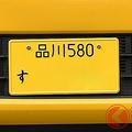 右側へは1度たりとも傾いてはダメ 車のナンバー表示の新基準