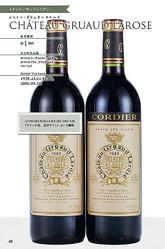 メドック格付2級にも輝く、長い歴史を誇る「グリュオーラローズ」。『高いワイン』(ダイヤモンド社)より抜粋