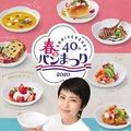 20年以上変わらず松たか子がイメージキャラクターを務める『ヤマザキ春のパンまつり』