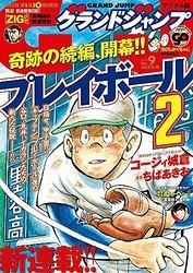 伝説の野球マンガ「キャプテン」「プレイボール」奇跡の復活、コージィ城倉「プレイボール2」