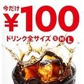 KFC 飲料全サイズ100円開始へ