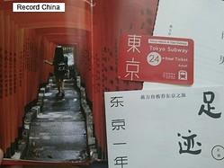 27日、中華網は、東京での1年間の生活をつづった本を出版した中国の若手女性作家がインタビューで「東京は北京より単身の女性に優しい」発言し、その理由がネットユーザーを激怒させたと報じた。