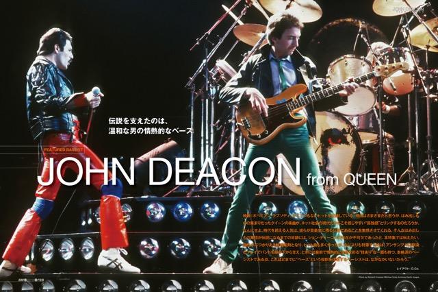 ディーコン ジョン