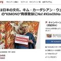 KIMONOの署名ページ