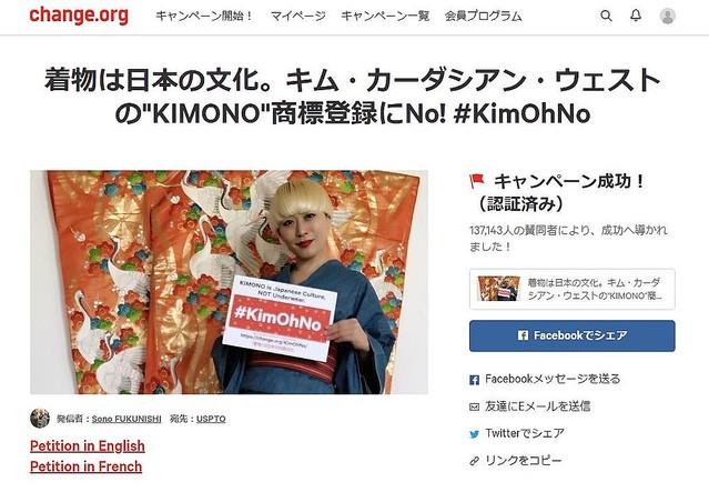 [画像] KIMONO抗議署名、別目的に「流用」? 発起人発言でリスク浮き彫りに