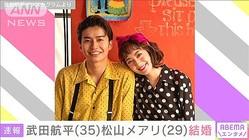 俳優の武田航平さん、女優の松山メアリさんが結婚