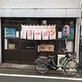 住宅街に店を構える「新京」