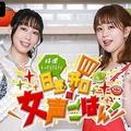 ABEMAオリジナル番組『日笠井口の女声ごはん!』放送決定 (C)AbemaTV,Inc.