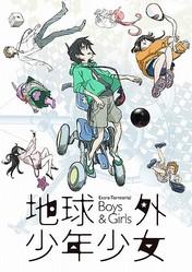 キャラクターデザイン担当の吉田健一によるティザービジュアル (C)MITSUO ISO/avex pictures・地球外少年少女製作委員会