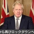 イギリスが11月5日から2度目のロックダウンへ「今することで…」