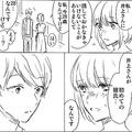 「アラサーカップル漫画」 キュンキュンの展開に悶絶する人が続出