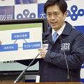 松井一郎氏が株価の影響に言及 吉村洋文知事が「イソジン会見」を強行か