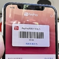 PayPayもOrigamiも非対応… 三菱UFJが口座連携できないワケ